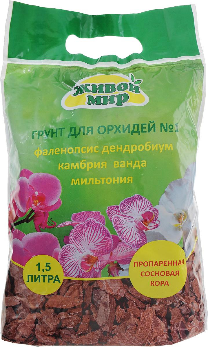 Грунт для орхидей Живой мир, питательный, 1,5 лC0042416Питательный грунт Живой мир предназначен для выращивания фаленопсисов, дендробиумов, камбрий, мильтоний, ванд, и других видов эпифитных орхидей.