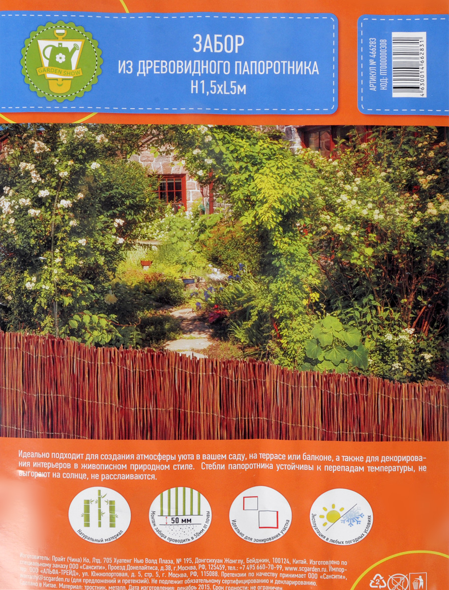 Забор из папоротника Garden Show, 1,5 х 5 м1036536Забор из древовидного папоротника Garden Show идеально подходит для создания атмосферы уюта в вашем саду, на террасе или балконе, а также для декорирования интерьеров в живописном природном стиле. Отличный вариант для зонирования участка. Стебли папоротника устойчивы к перепадам температур, не выгорают на солнце, не расслаиваются. Можно использовать в любых погодных условиях. Монтаж забора проводить в 50 мм от почвы.