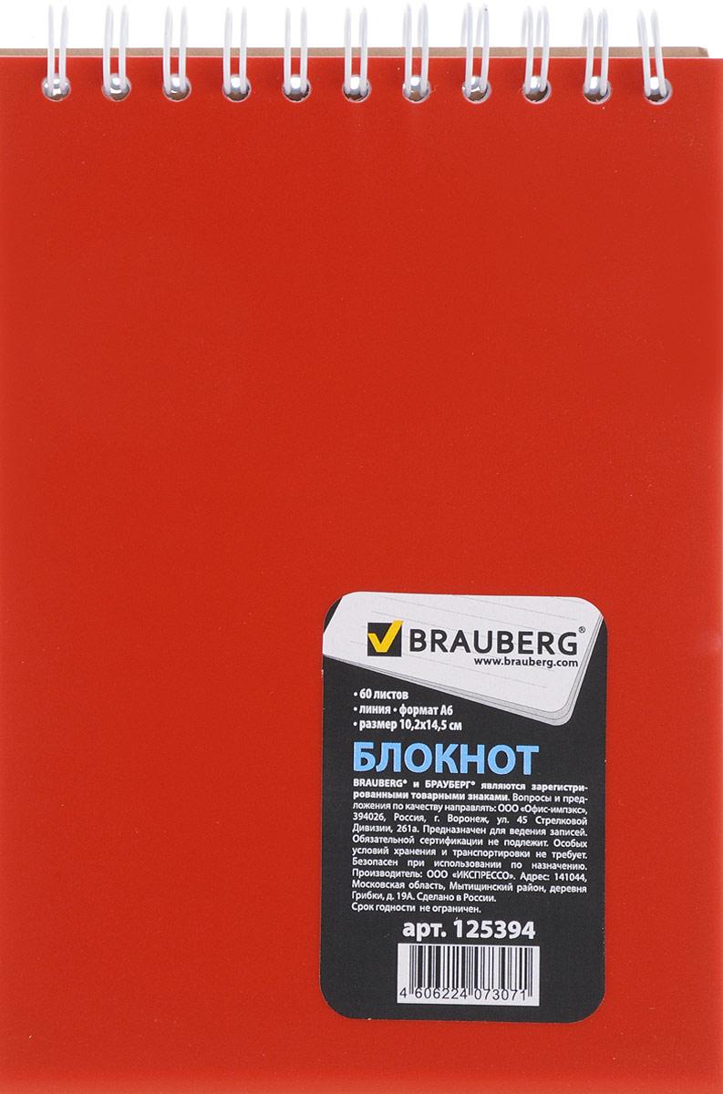 Brauberg Блокнот Классический 60 листов в линейку цвет красный730396Блокнот Brauberg прекрасно подходит для записей и заметок. Верхний гребень обеспечивает удобство в использовании, а пластиковая обложка спереди защищает бумагу от повреждений. Обложка: спереди - пластик, сзади - мелованный картон.Внутренний блок состоит из высококачественного офсета в линейку.