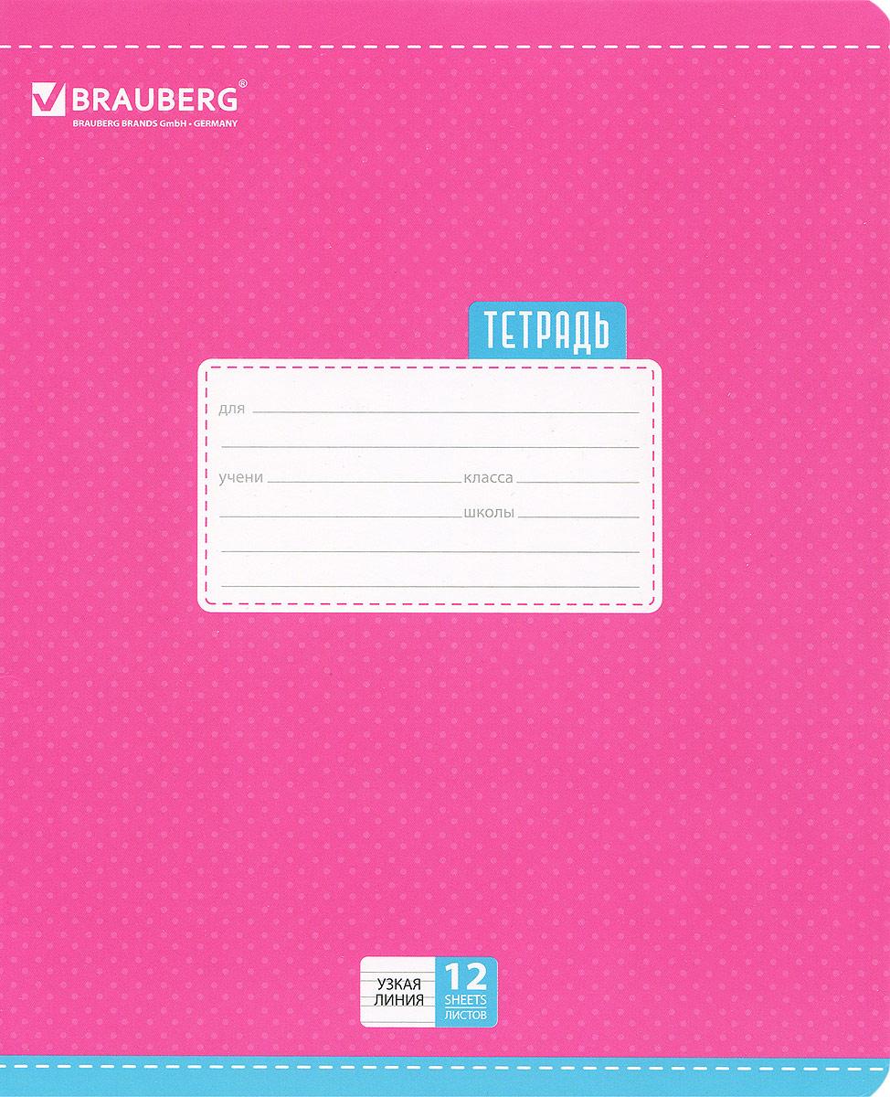 Brauberg Тетрадь Dots 12 листов в узкую линейку цвет розовый72523WDОбложка тетради Brauberg Dots с закругленными углами выполнена из плотного картона, что позволит сохранить ее в аккуратном состоянии на протяжении всего времени использования. На задней обложке находится русский алфавит.Внутренний блок тетради, соединенный двумя металлическими скрепками, состоит из 12 листов белой бумаги. Стандартная линовка в узкую линейку голубого цвета дополнена полями.