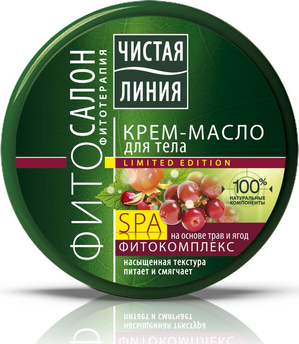 Чистая линия крем-масло для тела Фитосалон, 200 млFS-36054КРЕМ-МАСЛО ДЛЯ ТЕЛА ЧИСТАЯ ЛИНИЯ ФИТОСАЛОН, 200 мл. Густая насыщенная текстура и мгновенное питание. Каждый продукт серии ЧИСТАЯ ЛИНИЯ Фитосалон содержит особый SPA ФИТО-комплекс на основе трав и ягод, который не только заботится о Вашей коже, но и дарит ощущение гармонии и наслаждения. Превратите свою ванну в SPA-салон!. Миссия Чистой линии - беречь и заботиться о естественной красоте и молодости российских женщин, делая их жизнь счастливее с каждым днем. Сегодня, Чистая линия – это один из самых больших брендов самой большой страны! Институт Чистая линия — это передовой исследовательский центр по изучению полезных свойств растений и их эффективного воздействия на кожу и волосы. Чистая линия — единственный косметический бренд, основанный на строгих принципах Фитотерапии. Разработкой продуктов бренда занимаются фитокосметологи - специалисты, которые изучают экстракты растений, их свойств и наиболее эффективные их комбинации. Фитокосметологи руководствуются следующими принципами Фитотерапии: - Не все растения обладают одинаково полезными свойствами. Например, экстракт алоэ не дает того же антивозрастного эффекта, что экстракт вербены.- Растения необходимо правильно собирать и обрабатывать. Листья толокнянки, к примеру, надо собирать в период цветения. - Чтобы экстракты в составе продукта не «спорили», а дополняли действие друг друга, их композиция должна быть составлена грамотно. Ассортимент средств Чистая линия включает в себя множество косметических линий, которые обеспечивают комплексный уход за волосами, лицом и телом для женщины каждой возрастной категории. В нашей косметике собрано все лучшее, что есть в природе для заботы о вашей красоте и молодости. В косметике Чистая Линия используется более 70 разных российских трав. Мы ищем самое лучшее в природе – чтобы делать каждую женщину красивой! Чистая Линия - красота и молодость Вашей кожи и волос!