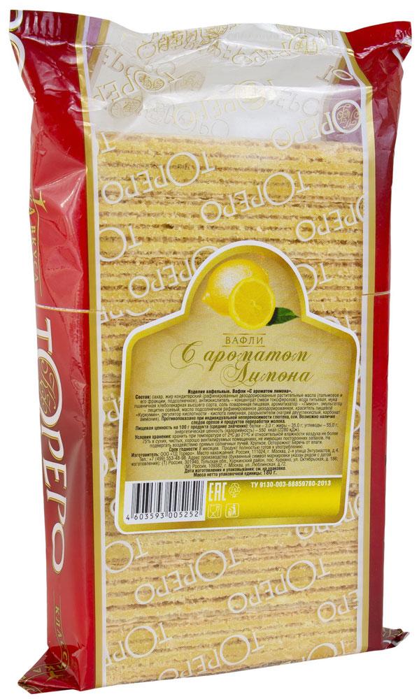 Тореро вафли с ароматом лимона, 180 г0120710Хрустящие, ароматные вафли прекрасно сочетаются с чаем или кофе. Не сожержат ГМО, искусственных красителей и ароматизаторов.
