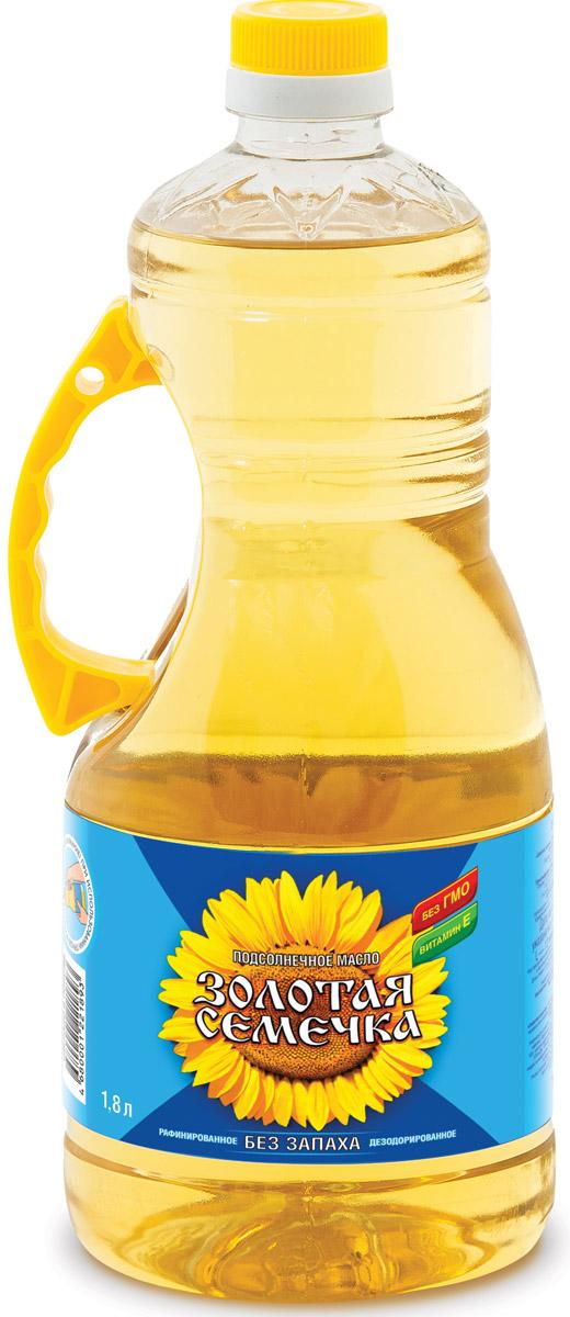 Золотая семечка масло подсолнечное рафинированное дезодорированное вымороженное первый сорт, 1.8 л0120710Золотая семечка — лучший выбор для домашнего стола! Это масло любимо покупателями в России уже более 15 лет! Благодаря строгому соблюдению технологии и оригинальной рецептуре все витамины и полезные вещества, содержащиеся в подсолнечнике, сохраняются в масле Золотая семечка. Вместе с Золотой семечкой можно готовить все: блюда из теста, мяса, рыбы, птицы, овощей. При жарке оно не горит, не пенится, не стреляет на сковороде, долго хранится и не образует осадка. Не содержит ГМО.