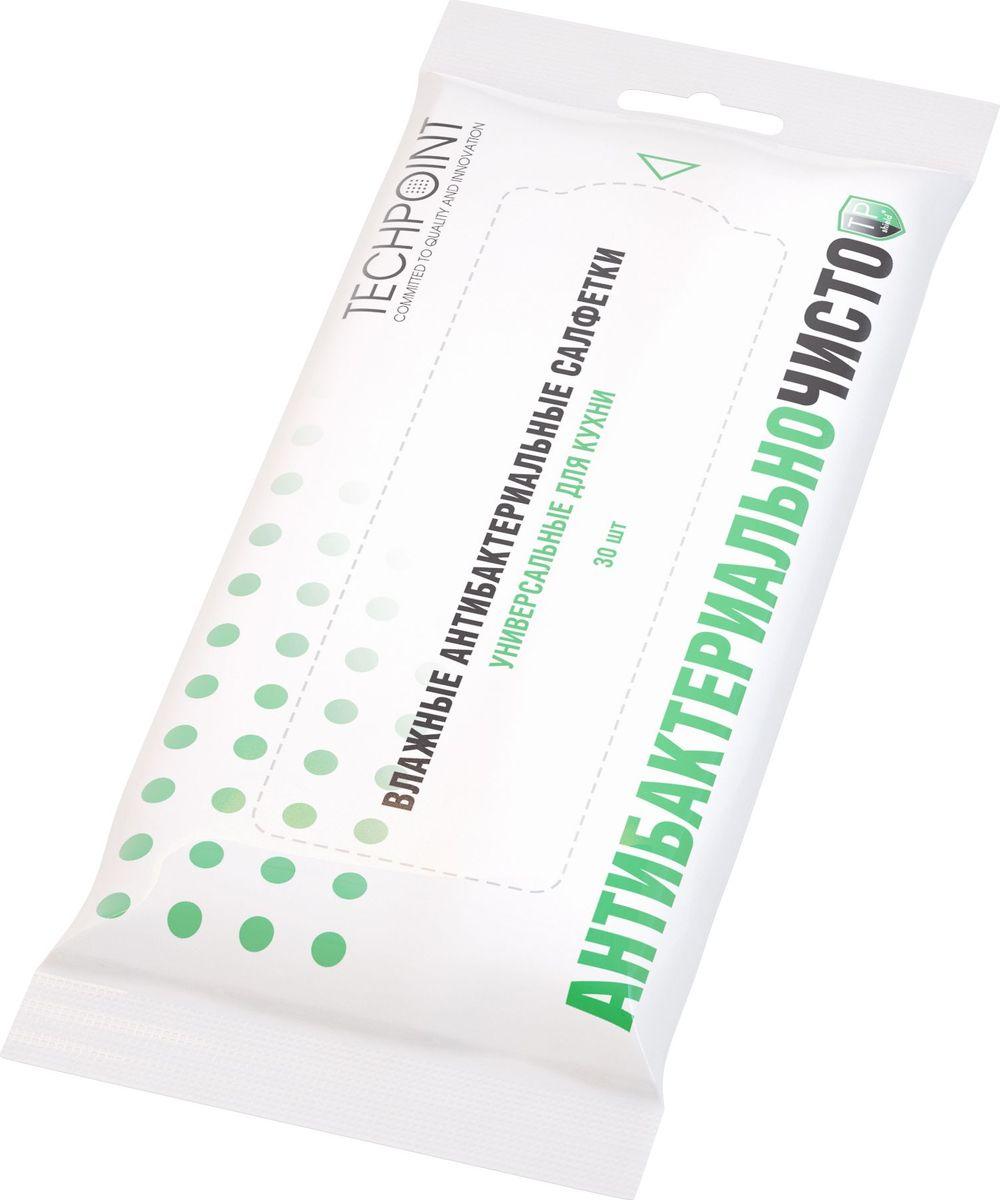 Салфетки для кухни универсальные Techpoint, влажные, антибактериальные, 30 шт787502TPS-технология - антибактериальный эффект. Влажные салфетки универсальные для кухни из премиального перфорированного спанлейса, плотность 45 г. 30 штук Входящий в состав пропитки компонент(undecylenamidopropyltrimonium methosulfate), является бактерицидным веществом. Эффективен в отношении стафилококков, кишечной палочки, синегнойной палочки, кандиды, черной плесени и др. Обладаетет прекрасной совместимостью с кожей. Улучшает антибактериальный фон вашего дома и обеззараживает руки.
