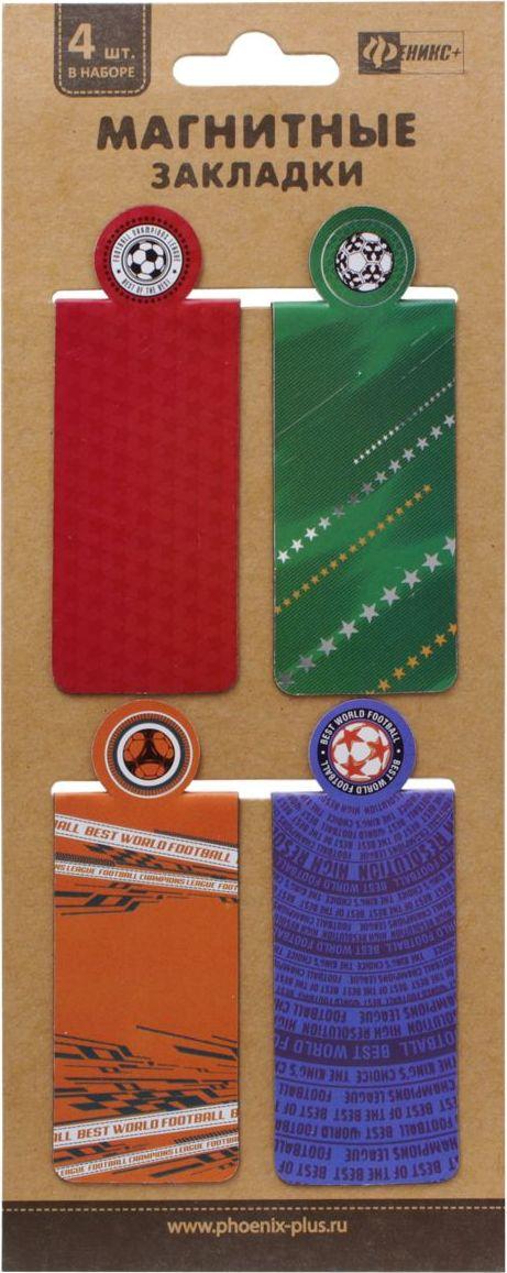 Феникс+ Набор магнитных закладок Спорт 4 штFS-00897Набор магнитных закладок для книг. В наборе: 4 закладки.Размер закладки: 30 х 121 мм. Мелованная бумага на магнитной полосе, полноцветная печать с ламинацией.