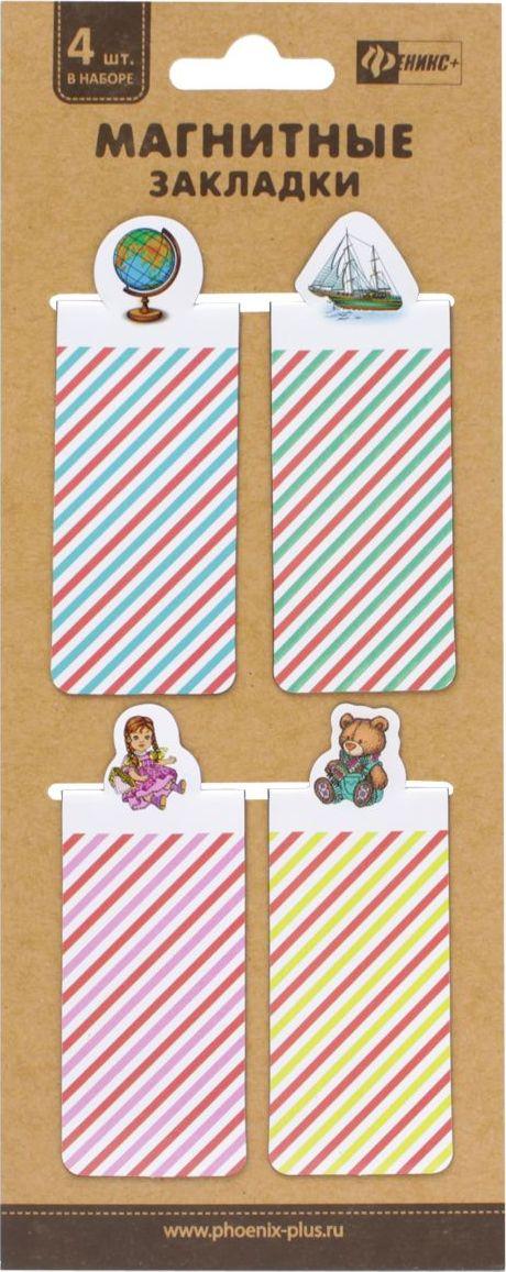 Феникс+ Набор магнитных закладок Цветные полоски 4 штFS-00897Набор магнитных закладок для книг. В наборе: 4 закладки.Размер закладки: 30 х 121 мм. Мелованная бумага на магнитной полосе, полноцветная печать с ламинацией.