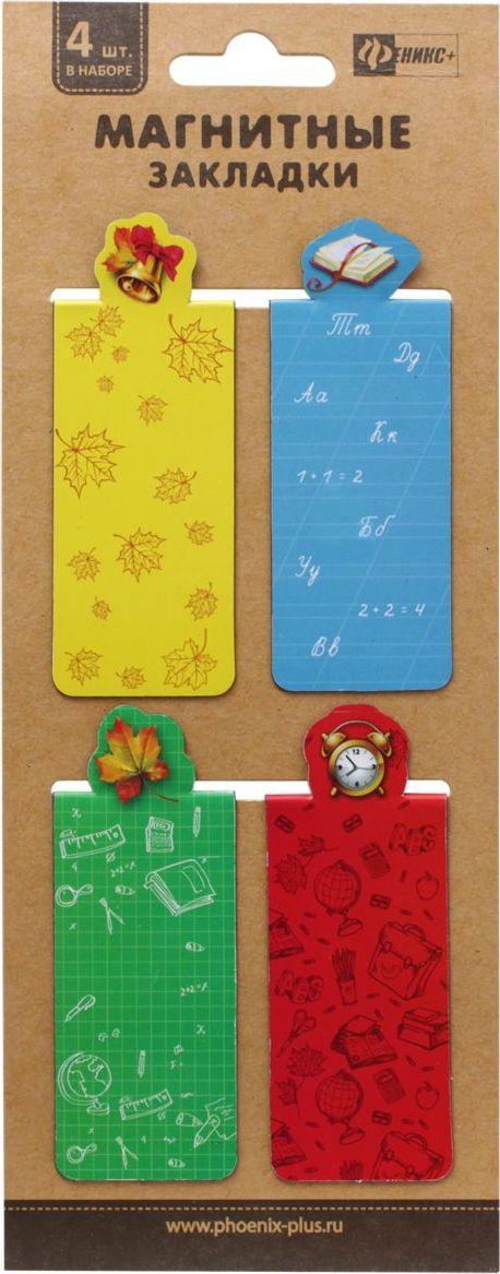 Феникс+ Набор магнитных закладок Пора в школу 4 штFS-00897Набор магнитных закладок для книг. В наборе: 4 закладки.Размер закладки: 30 х 121 мм. Мелованная бумага на магнитной полосе, полноцветная печать с ламинацией.