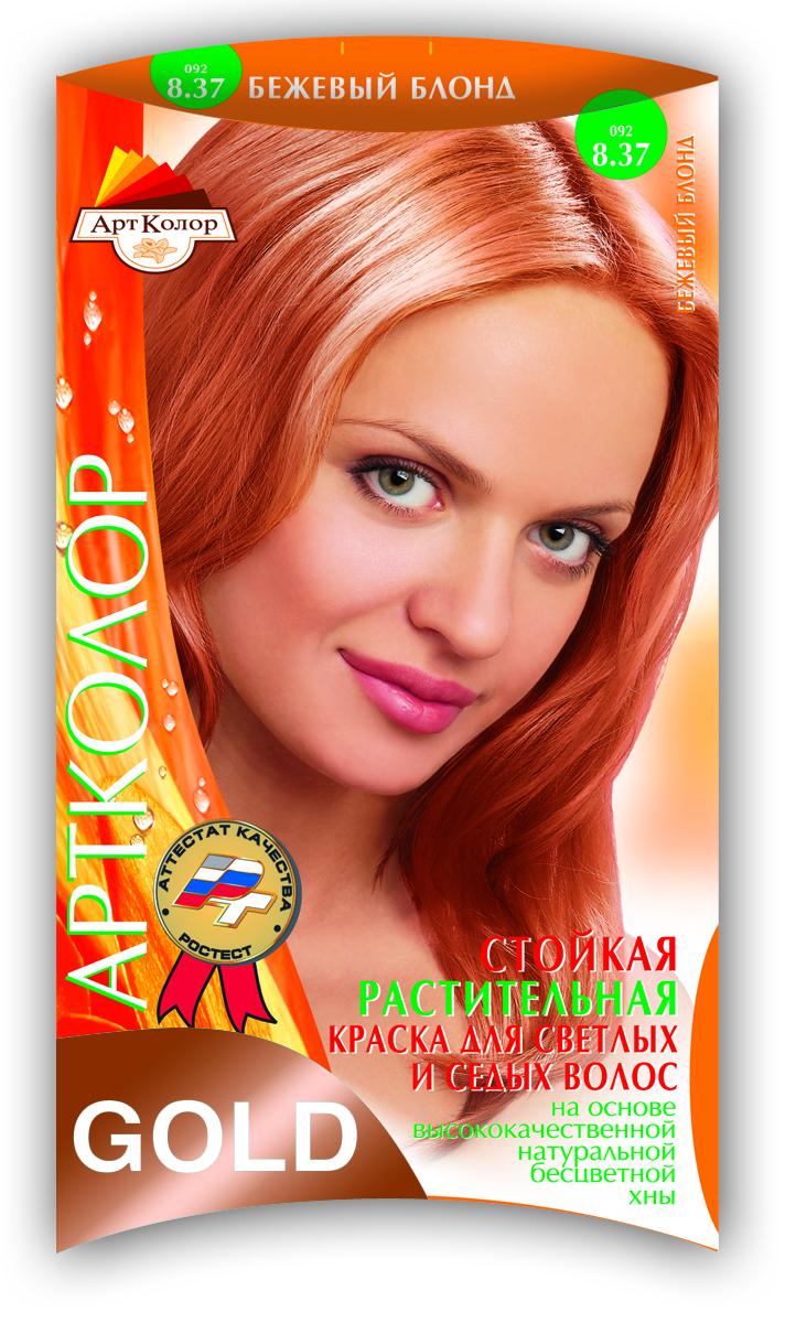 Артколор Gold растительная краска, тон Бежевый блонд (092), 25 гMP59.3DБезупречное окрашивание волос с оздоравливающим и ухаживающим эффектом.Без аммиака и перекиси водорода.Экологически чистый растительный продукт с растительными протеинами и природными витаминами.• Придаёт естественный блеск• Кондиционирует и улучшает структуру• Защищает волосы от УФ- лучей• Действует против перхоти• Увеличивает объём волос• Укрепляет корни волос