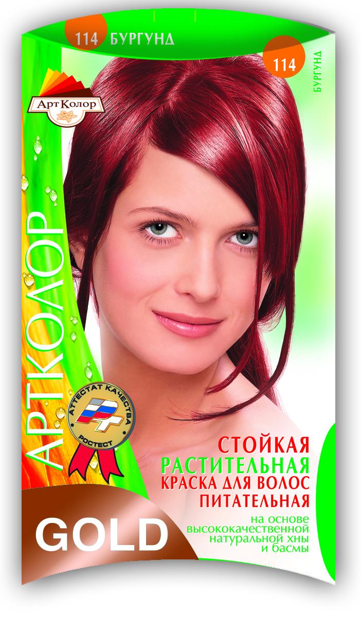 Артколор Gold растительная краска, тон Бургунд (114), 25 гTH-00010Безупречное окрашивание волос с оздоравливающим и ухаживающим эффектом.Без аммиака и перекиси водорода.Экологически чистый растительный продукт с растительными протеинами и природными витаминами.• Придаёт естественный блеск• Кондиционирует и улучшает структуру• Защищает волосы от УФ- лучей• Действует против перхоти• Увеличивает объём волос• Укрепляет корни волос