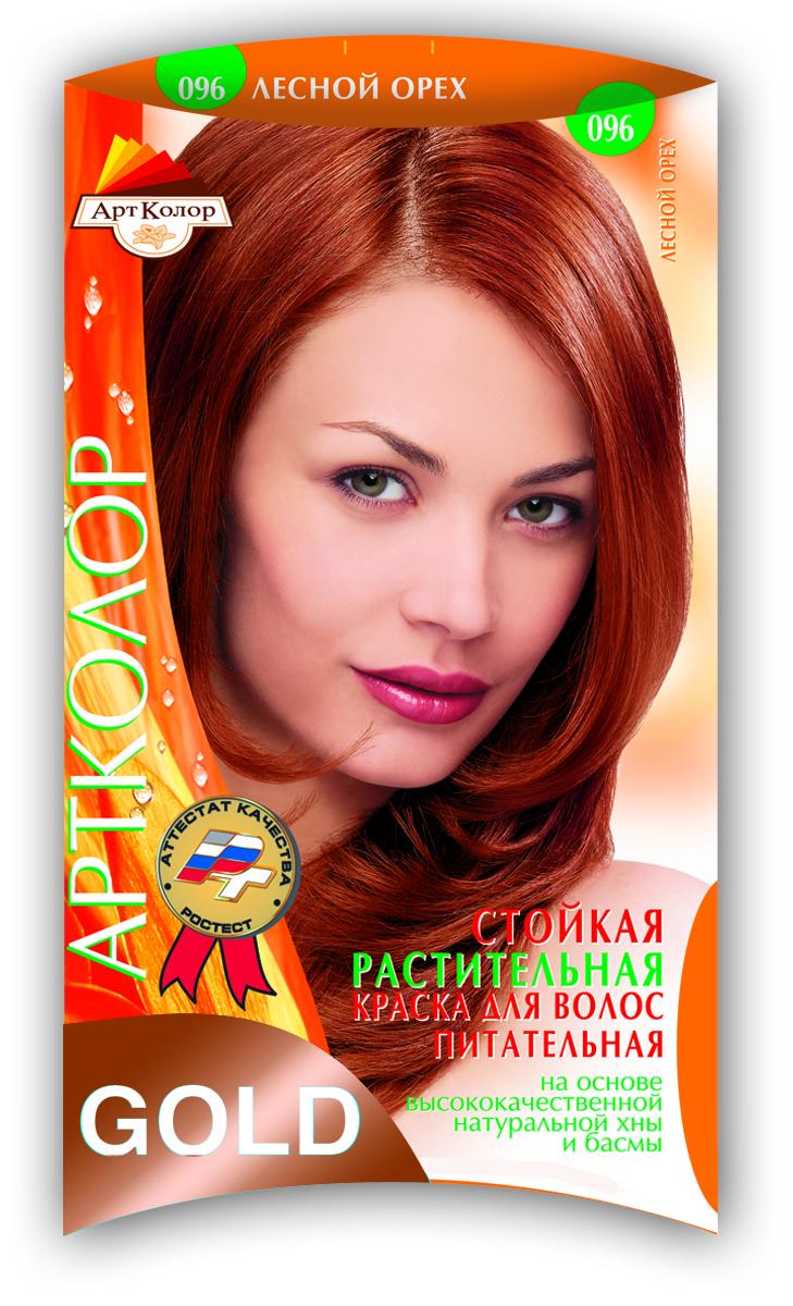 Артколор Gold растительная краска, тон Лесной орех (096), 25 г090349080Безупречное окрашивание волос с оздоравливающим и ухаживающим эффектом.Без аммиака и перекиси водорода.Экологически чистый растительный продукт с растительными протеинами и природными витаминами.• Придаёт естественный блеск• Кондиционирует и улучшает структуру• Защищает волосы от УФ- лучей• Действует против перхоти• Увеличивает объём волос• Укрепляет корни волос