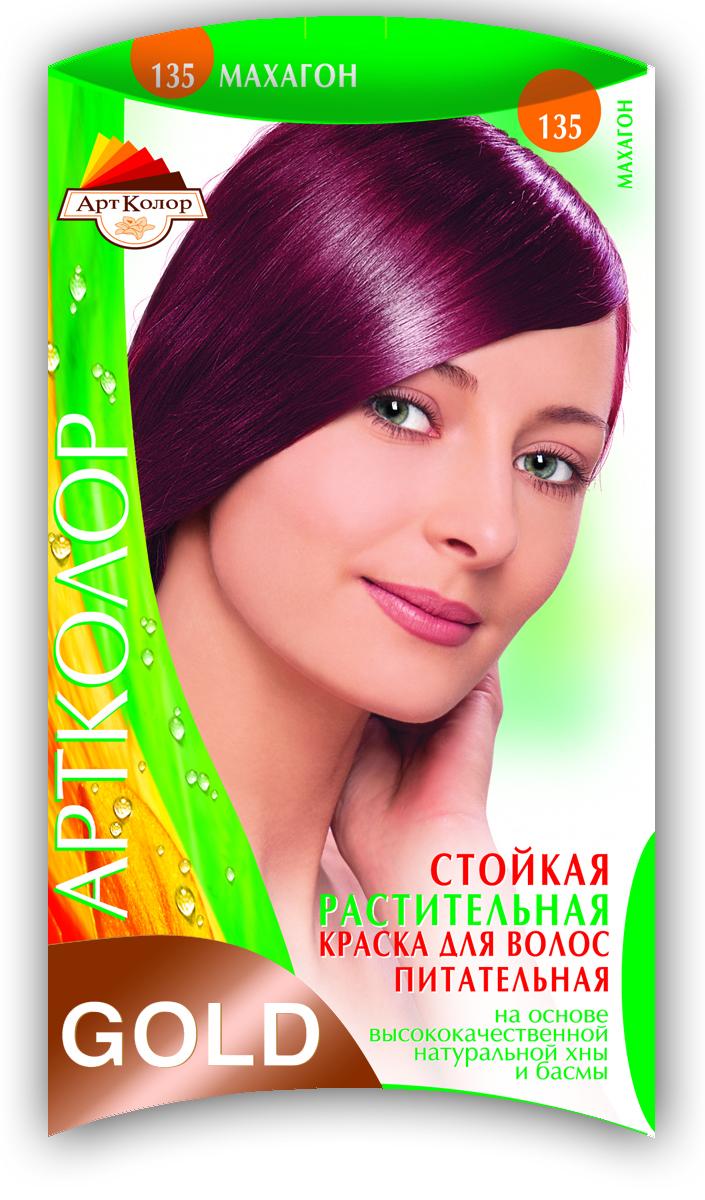 Артколор Gold растительная краска, тон Махагон (135), 25 гMP59.3DБезупречное окрашивание волос с оздоравливающим и ухаживающим эффектом.Без аммиака и перекиси водорода.Экологически чистый растительный продукт с растительными протеинами и природными витаминами.• Придаёт естественный блеск• Кондиционирует и улучшает структуру• Защищает волосы от УФ- лучей• Действует против перхоти• Увеличивает объём волос• Укрепляет корни волос