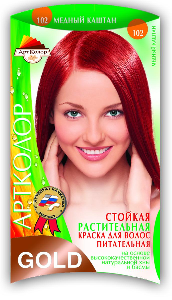 Артколор Gold растительная краска, тон Медный каштан (102), 25 г090349084Безупречное окрашивание волос с оздоравливающим и ухаживающим эффектом.Без аммиака и перекиси водорода.Экологически чистый растительный продукт с растительными протеинами и природными витаминами.• Придаёт естественный блеск• Кондиционирует и улучшает структуру• Защищает волосы от УФ- лучей• Действует против перхоти• Увеличивает объём волос• Укрепляет корни волос