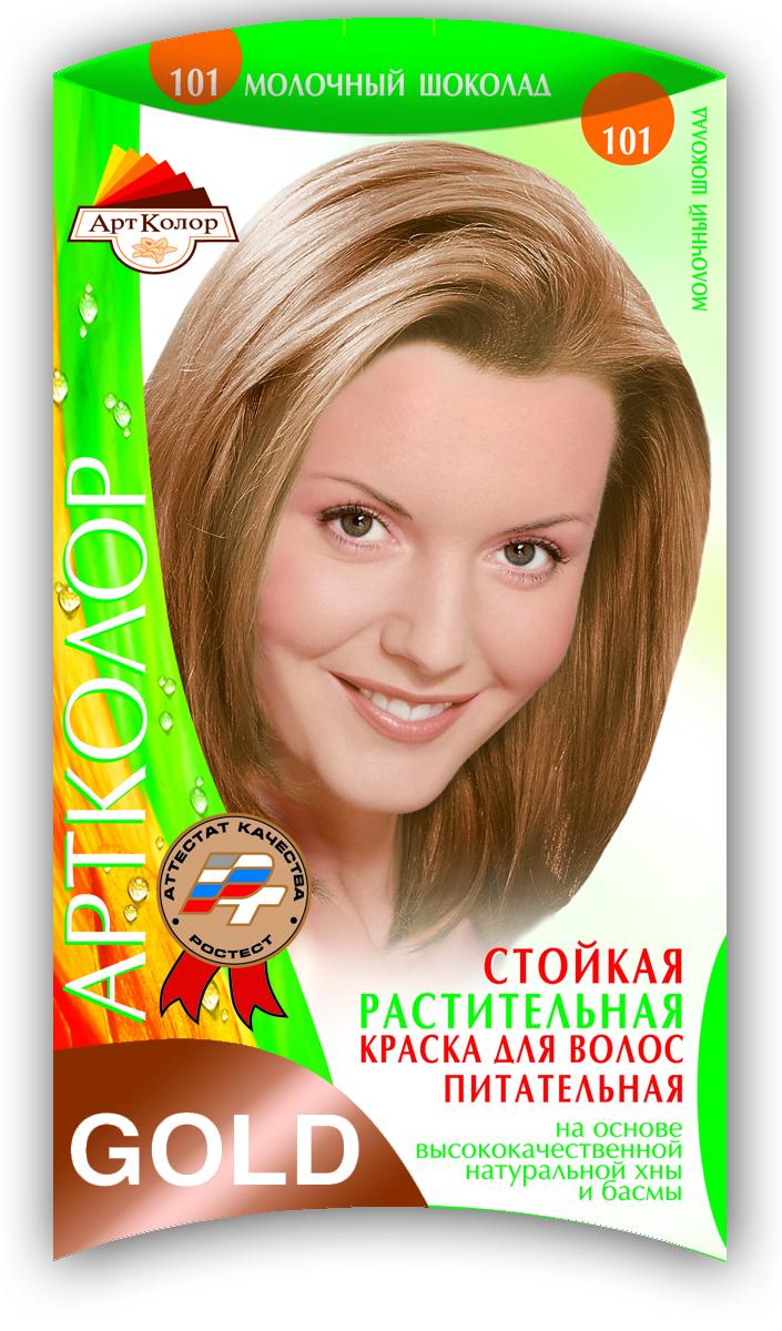 Артколор Gold растительная краска, тон Молочный шоколад (101), 25 гMP59.4DБезупречное окрашивание волос с оздоравливающим и ухаживающим эффектом.Без аммиака и перекиси водорода.Экологически чистый растительный продукт с растительными протеинами и природными витаминами.• Придаёт естественный блеск• Кондиционирует и улучшает структуру• Защищает волосы от УФ- лучей• Действует против перхоти• Увеличивает объём волос• Укрепляет корни волос