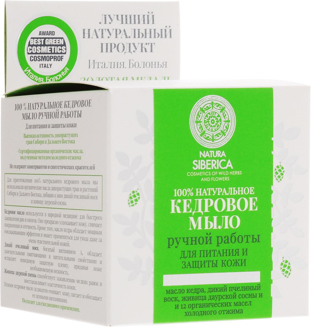 Мыло Natura Siberica Кедровое, натуральное, 100 гMP59.4DНатурально мыло Natura Siberica Кедровое ручной работы деликатно очищает кожу, питает и обогащает ее ценными витаминами. Кедровое масло прекрасно успокаивает кожу, снимает покраснения и отечность. Масло кедра обладает мощным омолаживающим эффектом и может применяться для ухода за очень чувствительной кожей. Дикий пчелиный воск, богатый витамином А, обладает смягчающими и питательными свойствами и оставляет невидимую защитную пленку, придавая коже необыкновенную нежность. Живица даурской сосны способствует заживлению мелких ранок и восстанавливает эластичность кожи. Подходит для ежедневного примененияХарактеристики:Вес: 100 г. Производитель: Россия. Артикул: 086-31041. Товар сертифицирован.Уважаемые клиенты!Обращаем ваше внимание на возможные изменения в дизайне упаковки. Качественные характеристики товара остаются неизменными. Поставка осуществляется в зависимости от наличия на складе.