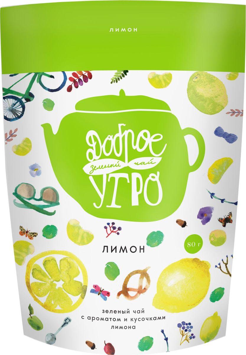 Доброе утро Лимон зеленый чай, 80 г4607051541566Китайский зеленый чай с кусочками лимона - прекрасный тонизирующий напиток. Приятный, мягкий вкус зеленого чая гармонично сочетается со свежим ароматом лимона.