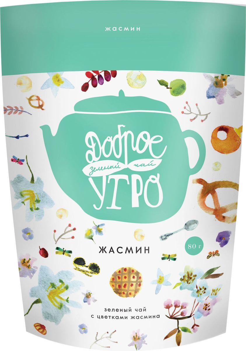 Доброе утро Жасмин зеленый чай, 80 г0120710Это великолепный китайский чай с ярким ароматом жасмина. Свежесорванные цветы жасмина помещают в зеленый чай, чтобы он пропитался их ароматом и стал ообенно нежным.