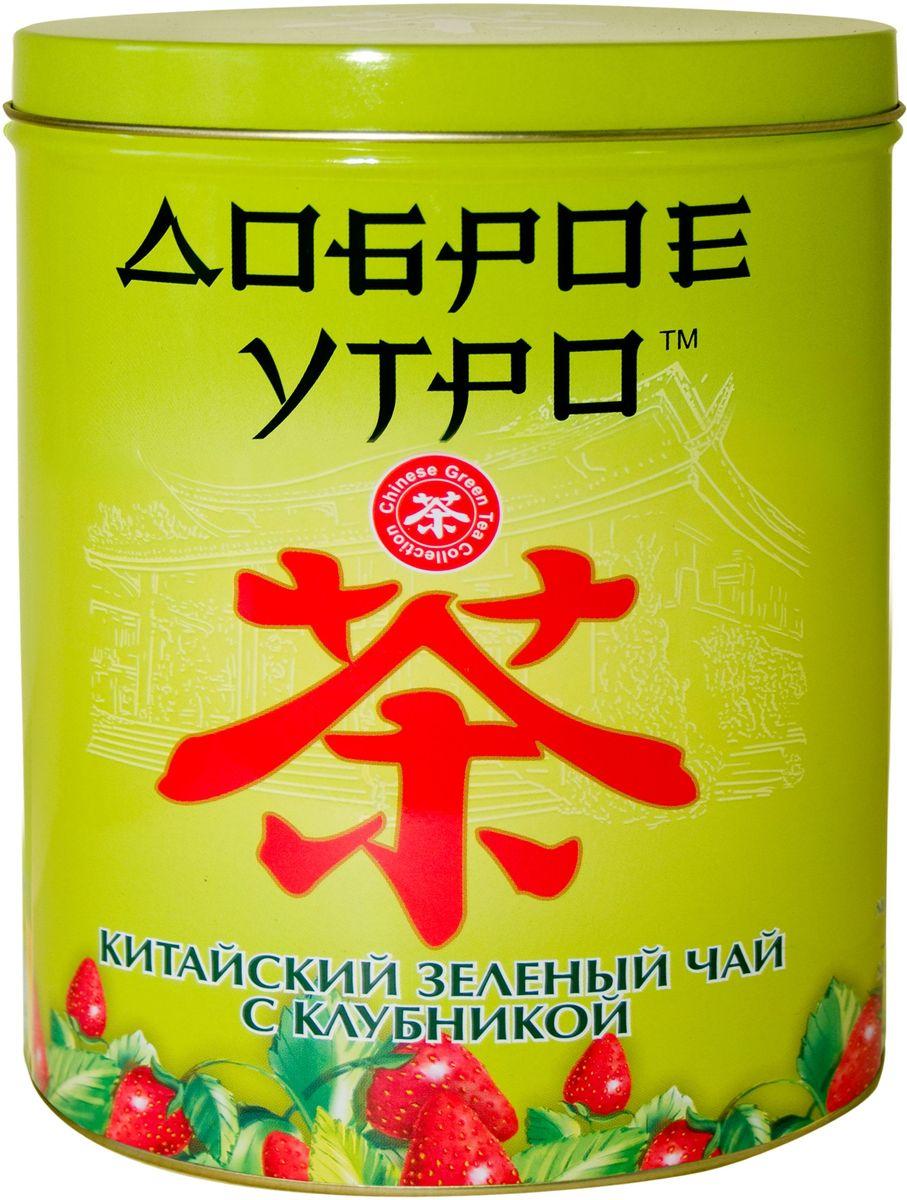 Доброе утро Клубника зеленый чай, 100 г101246Специально подобранный сорт китайского зеленого чая, в который добавлены кусочки натуральной клубники. Терпкий вкус этого сорта чая великолепно сочетается с ароматом сочной клубники.