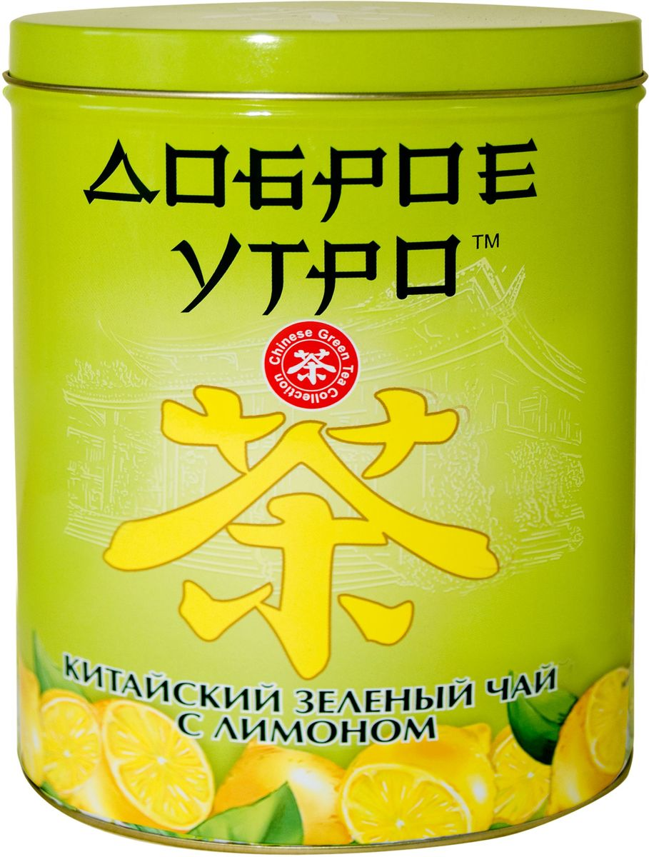 Доброе утро Лимон зеленый чай, 100 г4607051541597Китайский зеленый чай с кусочками лимона - прекрасный тонизирующий напиток. Приятный, мягкий вкус зеленого чая гармонично сочетается со свежим ароматом лимона.