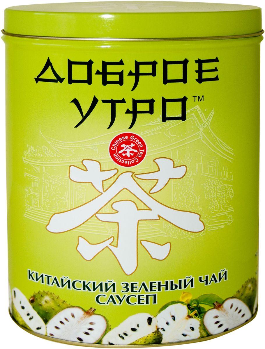Доброе утро Саусеп зеленый чай, 100 г4607051543492Зеленый чай Доброе утро Саусеп обладает великолепным насыщенным вкусом и ярким ароматом. Этот напиток по праву заслужил славу одного из самых любимых вариантов зеленого чая.