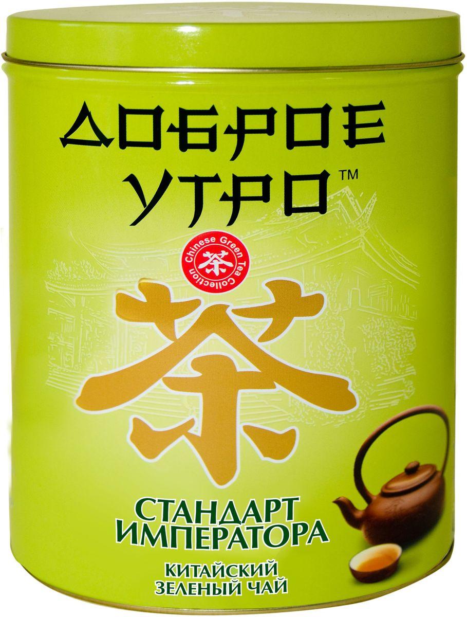 Доброе утро Стандарт Императора зеленый чай, 100 г0120710Особый вид зеленого чая, который восстанавливает силы и придает бодрость. Чай раскрывается приятным насыщенным вкусом и чуть уловимым ароматом горных трав.