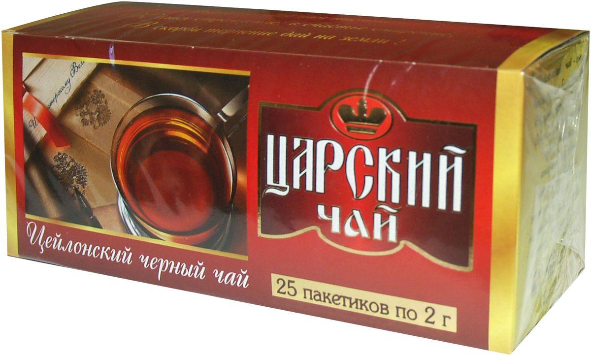 Царский чай черный цейлонский в пакетиках, 25 шт4607051541702Пакетированный цейлонский чай дает крепкий насыщенный настой, тонизирует и бодрит. Хорошо сочетается с молоком или лимоном.