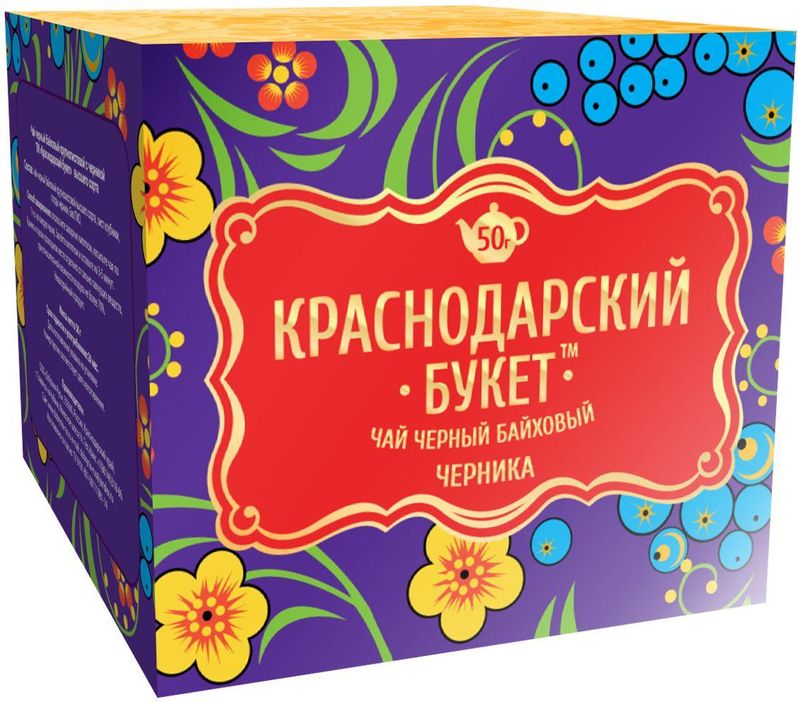 Краснодарский букет чай черный с черникой, 50 г0120710Качественный крупнолистовой чай с добавлением ягод черники.