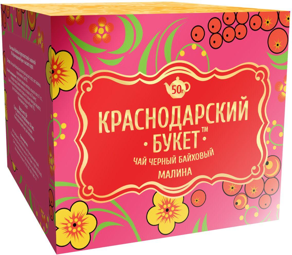 Краснодарский букет чай черный с малиной, 50 г4607051542440Чай раскрывается ярким ягодным вкусом и ароматом благодаря добавлению натуральных ягод и листьев малины.
