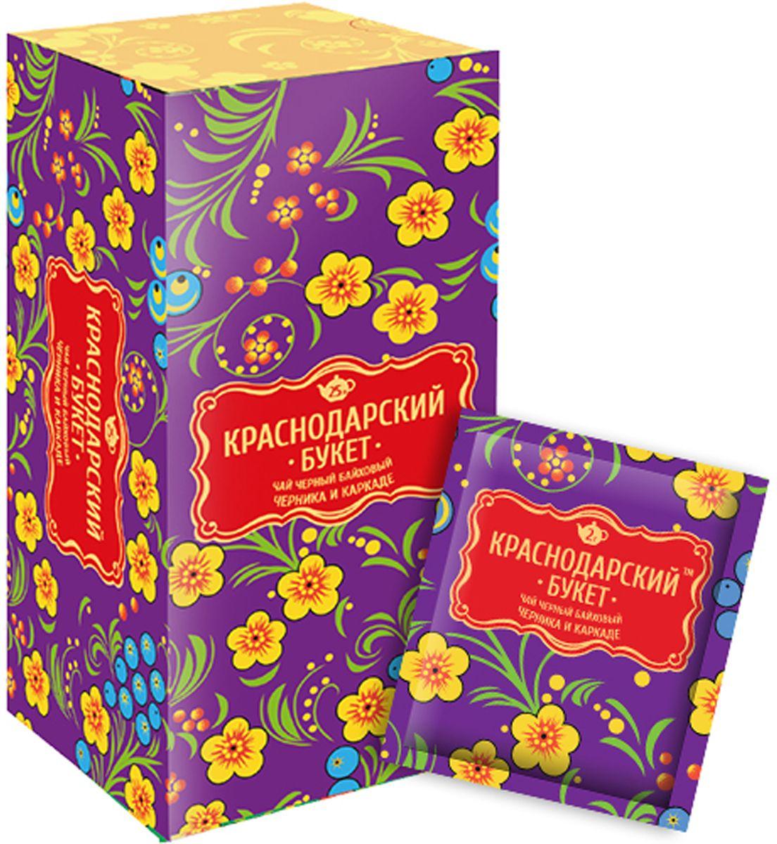 Краснодарский букет чай черный с черникой и каркаде в пакетиках, 25 шт0120710Крепкий чай с добавлением ягод черники и цветков каркаде раскрывается богатым терпко-сладковатым вкусом и долгим приятным послевкусием.