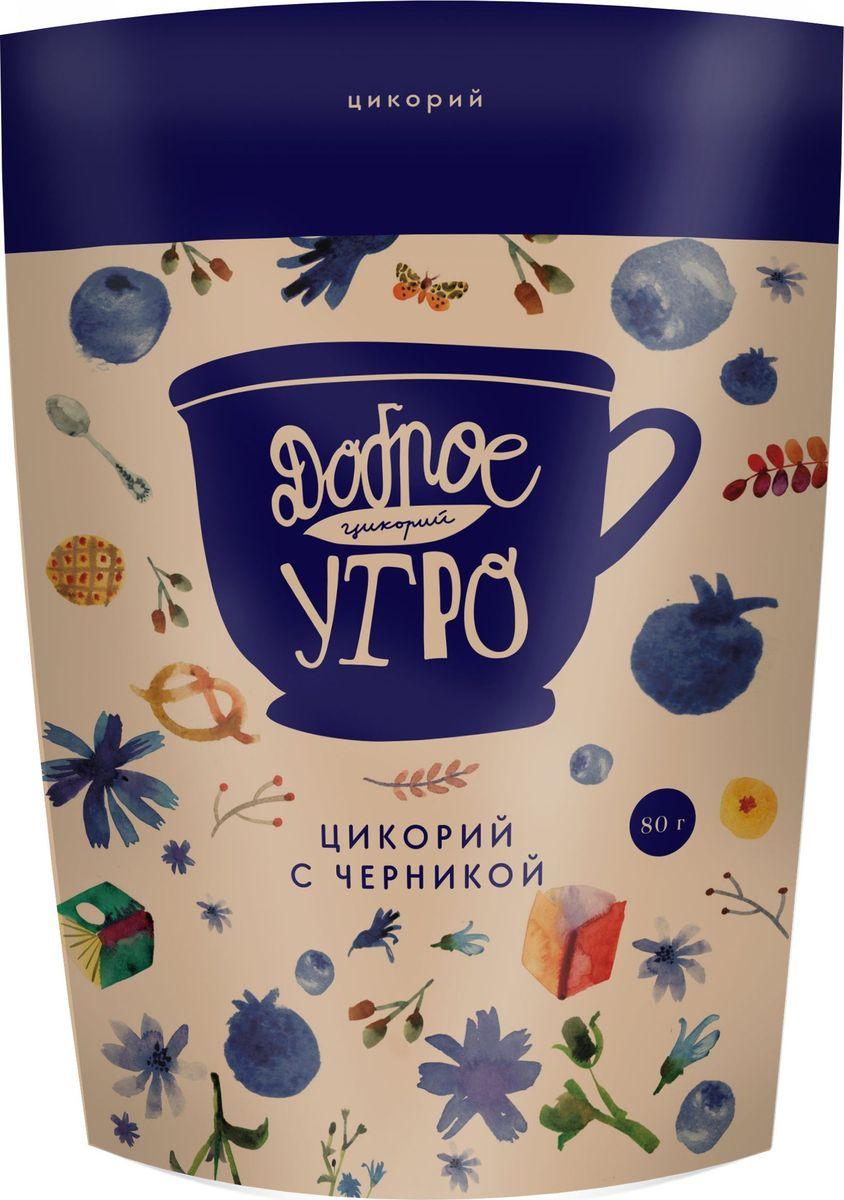 Доброе утро Черника цикорий растворимый, 100 г0120710Вкусный, ароматный, тонизирующий напиток из цикория - прекрасная альтернатива кофе. Поклонникам этого полезного напитка ТМ Доброе утро предлагает популярный бленд Цикорий с черникой