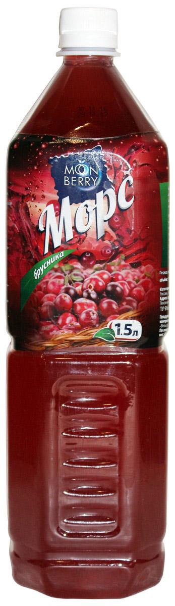 Мооnberry морс брусничный, 1,5 л00000041214Напиток безалкогольный негазированный пастеризованный сокосодержащий.