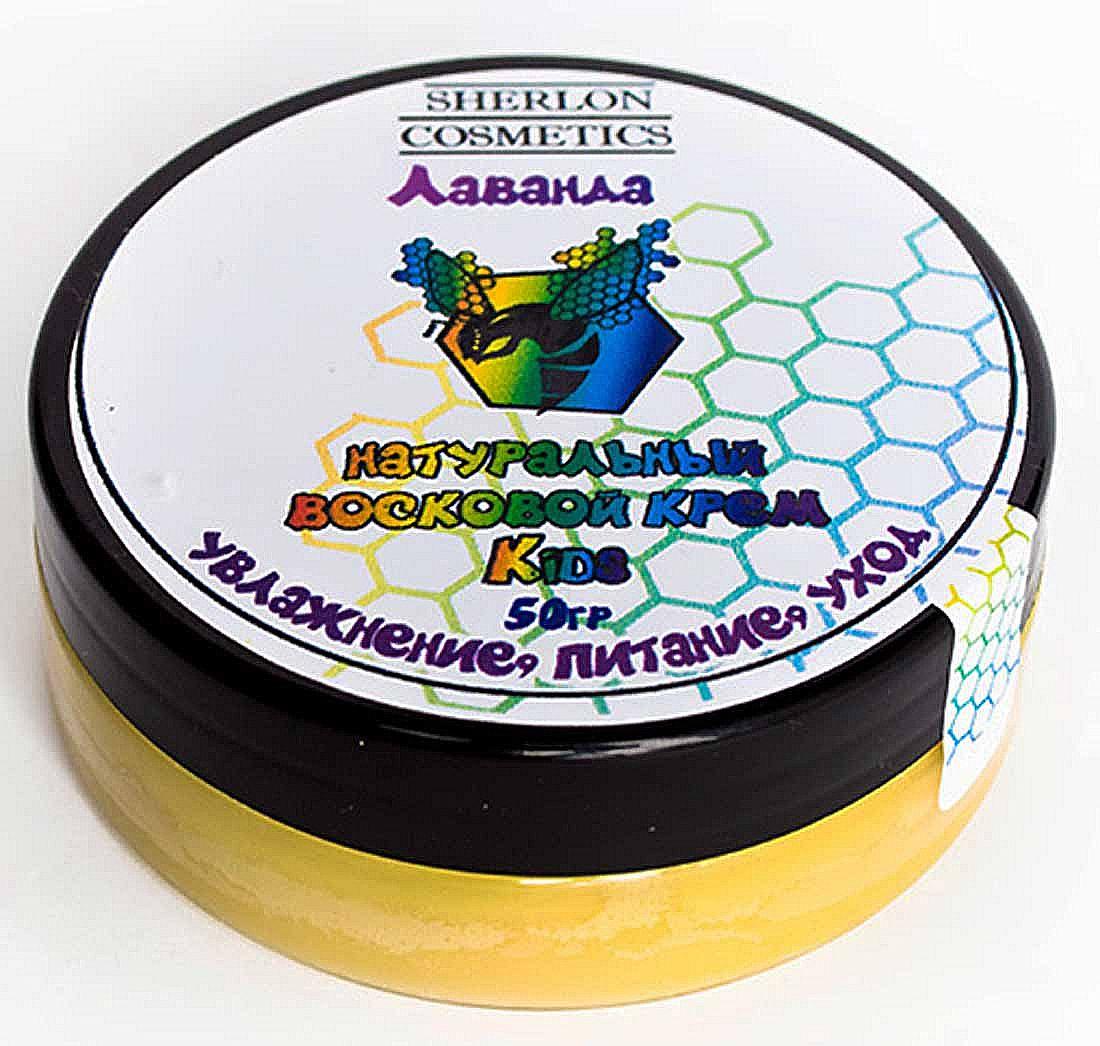 Sherlon Cosmetics Натуральный восковой Крем Kids Лаванда 50 г66639Восковой крем обладает антибактериальными качествами, образует защитную пленку, минимизирует покраснения, раздражения, не закупоривает поры. Кожа ребенка дышит и защищена.
