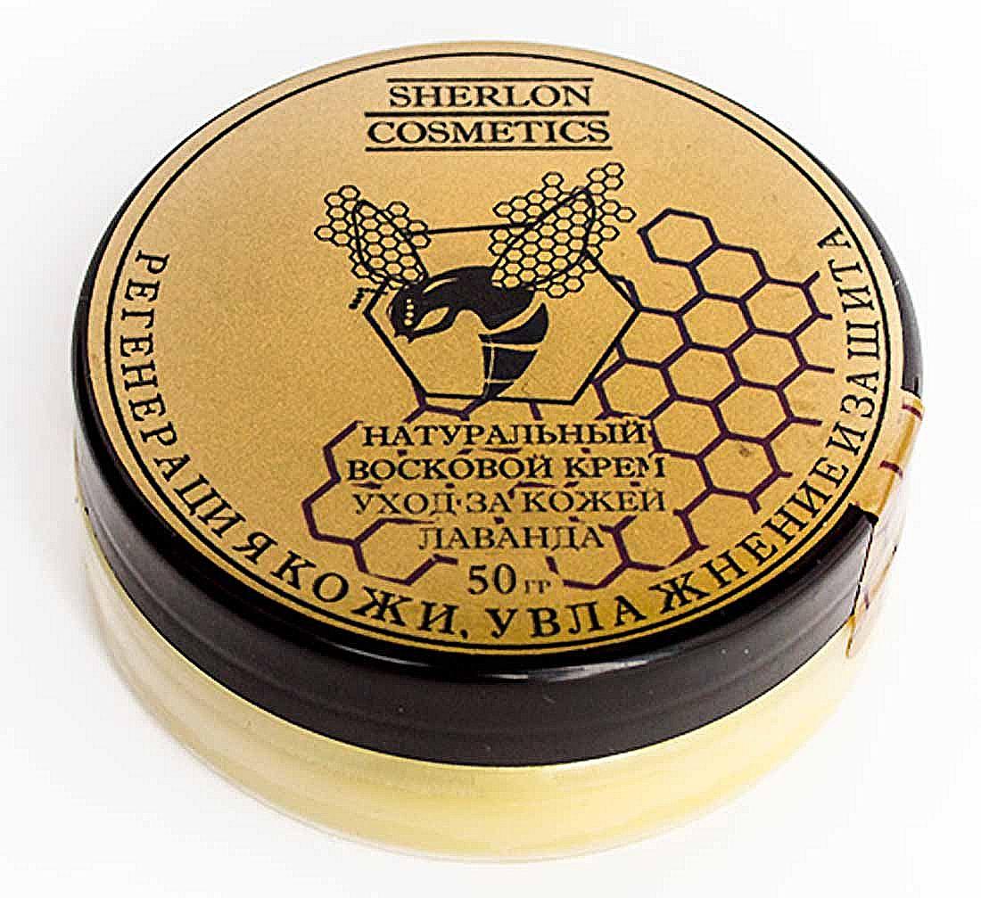 Sherlon Cosmetics Натуральный восковой крем для ухода за кожей Лаванда 50 г