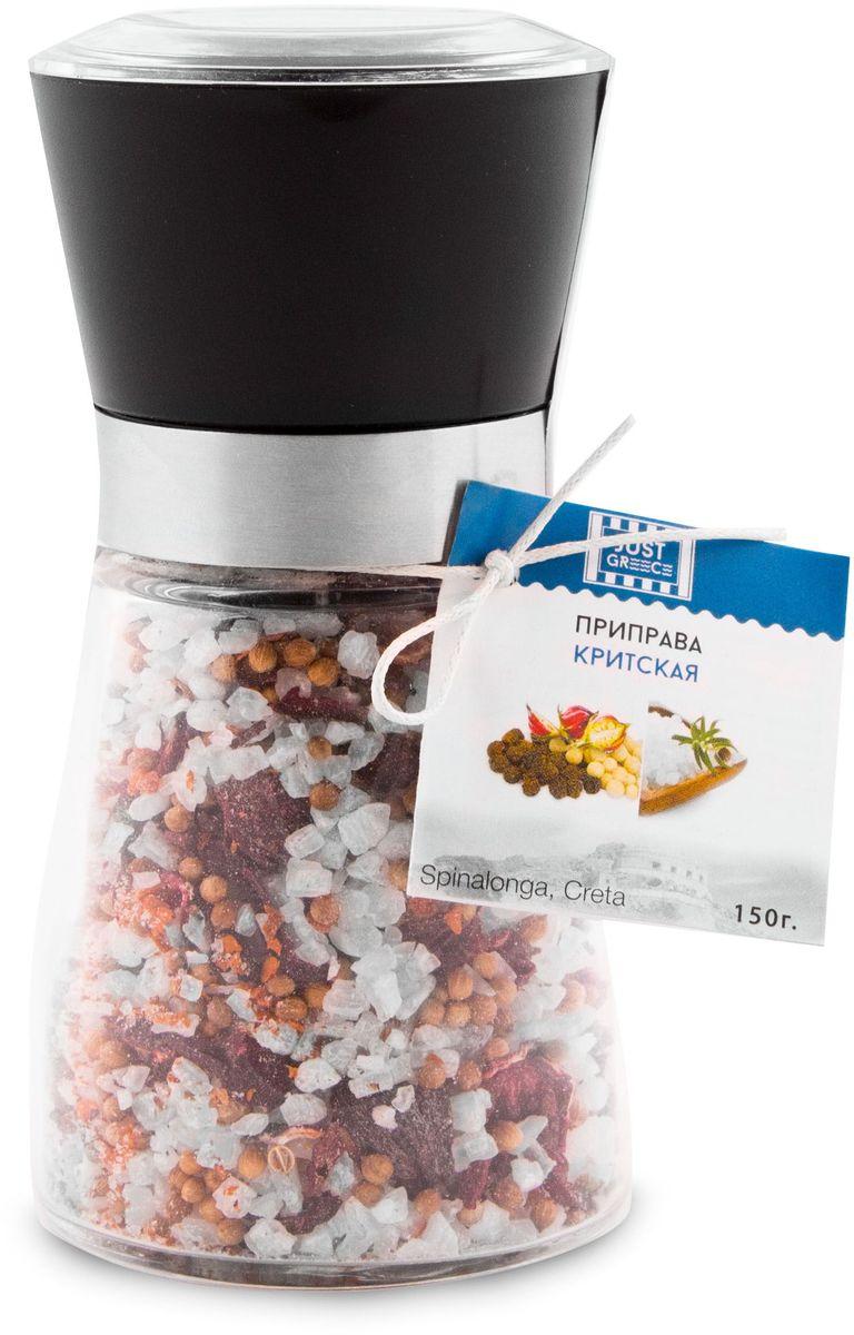 Just Greece приправа соль критская, 150 г0120710Смесь специально подобранных ингредиентов обладает ярким, пряным ароматом. Входящий в состав кориандр является неотъемлемой составляющей колорита греческих блюд. Прекрасно дополнит мясные, рыбные блюда, соусы, овощи и супы.