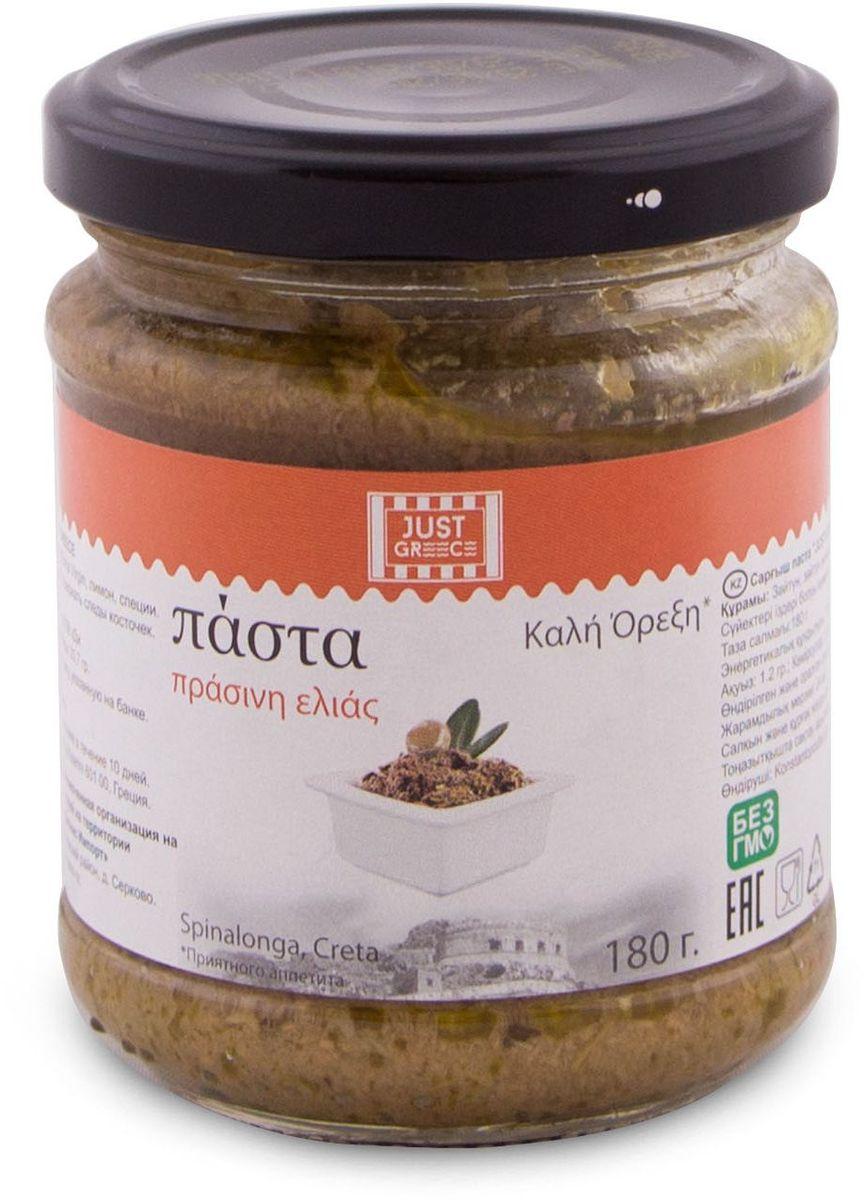 Just Greece паста оливковая, 180 г0120710Греческая паста из зеленых оливок отлично сочетается с хлебом, салатом и подходит к большинству блюд в виде соуса.