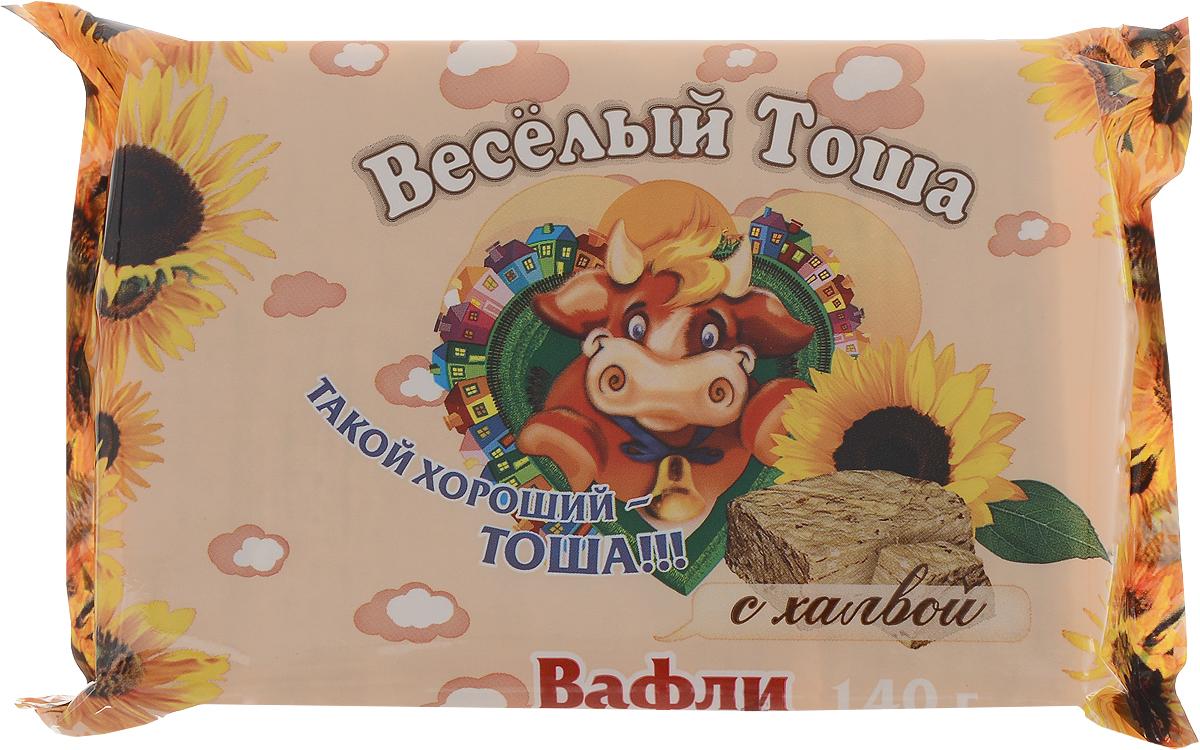Веселый Тоша вафли с халвой, 140 г0120710ВафлиВеселый Тоша - это удивительное настроение для детей и взрослых, прекрасный повод провести веселое семейное чаепитие. Не содержат ГМО, искусственных красителей и ароматизаторов.