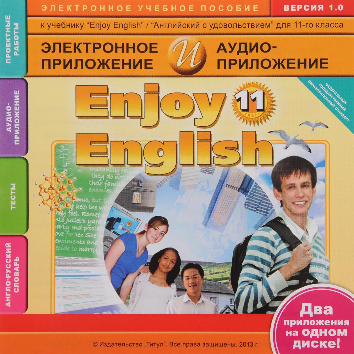 Enjoy English 11 / Английский с удовольствием. Английский язык. 11 класс. Электронное учебное пособие + аудиоприложение