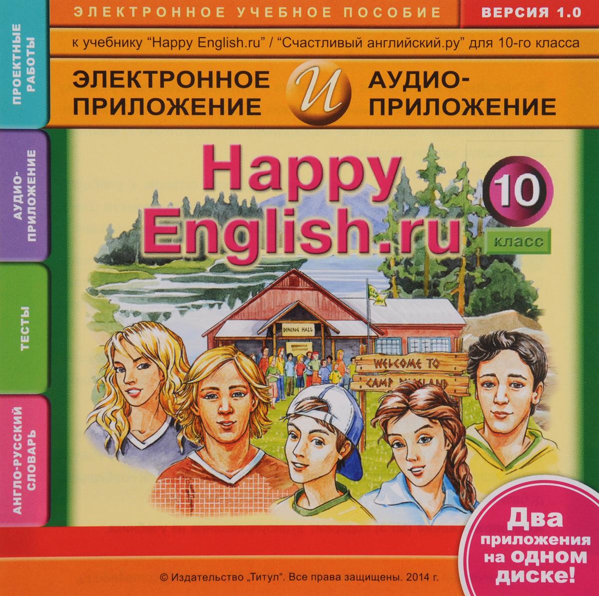 Happy English.ru 10 / Счастливый английский.ру. Английский язык. 10 класс. Электронное учебное пособие + аудиоприложение, Титул