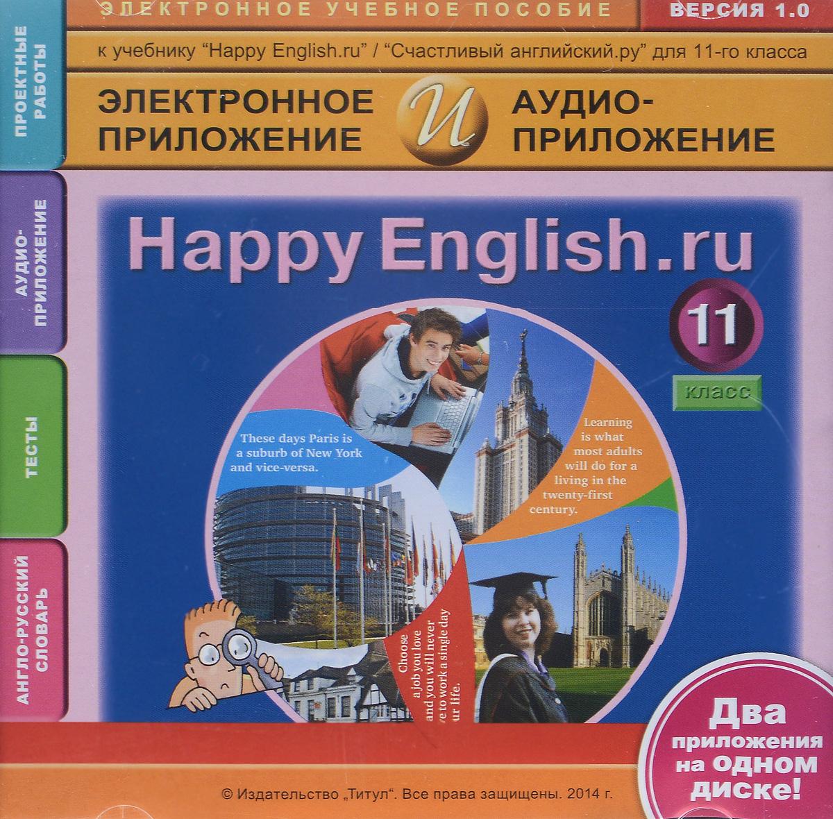 Happy English.ru 11 / Счастливый английский.ру. Английский язык. 11 класс. Электронное учебное пособие + аудиоприложение