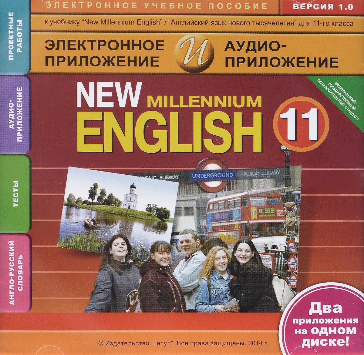 New Millennium English 11 / Английский язык нового тысячелетия. Английский язык. 11 класс. Электронное учебное пособие + аудиоприложение new millennium english 7 английский язык нового тысячелетия 7 класс обучающая компьютерная программа