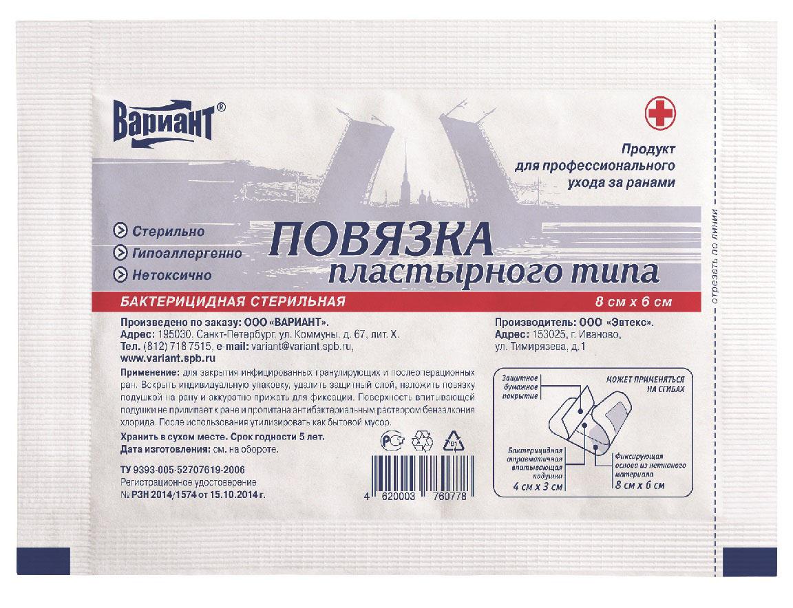 Вариант Повязка бактерицидная пластырного типа, стерильная, 6 х 8 см