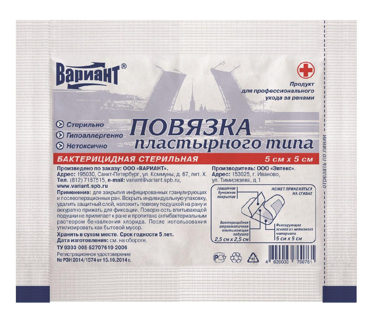 Вариант Повязка бактерицидная пластырного типа, стерильная, 5 х 5 смHS730EU-001Фиксирующая основа из нетканого полотна с гипоаллергенным акриловым клеевым слоем, впитывающая подушка из нетканого материала, пропитанная антибактериальным раствором хлорида бензалкония. Применяется при первичной, вторичной, послеоперационной обработке ран (в том числе с нанесением мазевых составов и растворов), оказания первой медицинской помощи при незначительных повреждениях. Для безопасной фиксации катетеров и дренажных трубок, подходит для применения у пациентов, как с нормальной, так и с чувствительной кожей.