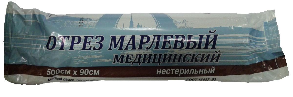 Вариант Отрез марлевый медицинский, нестерильный, 500 см х 90 см10989Отрез марлевый удобен для выполнения повязок с использованием бинта. Оптимальные размеры марлевых отрезов позволяют широко использовать их не только в медицине, но и для бытовых целей. Марля обладает высокой прочностью и гигроскопичностью. Применяется для изготовления операционно-перевязочных средств.