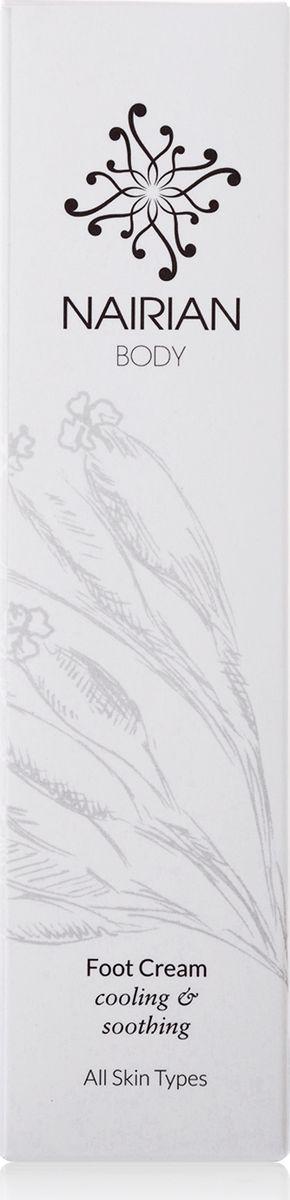 Nairian Крем для ног, 100 млFS-54114Ваши уставшие и набегавшиеся ножки нуждаются в конце дня в тщательном уходе и заботе. Три эфирных масла, содержащиеся в креме для ног Nairian, оказывают успокаивающее действие на кожу ступнеи?. Масло бархатцев обладает противогрибковым деи?ствием и применяется для лечения натоптышеи? и бурсита. Масло зизифоры успокаивает кожу и знаменито своими анти-бактериальными свойствами. А масло мирры заживляет трещины и микроповреждения. К этому прекрасному букету масел мы добавили немного метилсульфонилметана – за этим страшным на первый взгляд названием скрывается природное серосодержащее соединение, необходимое коже для обновления.