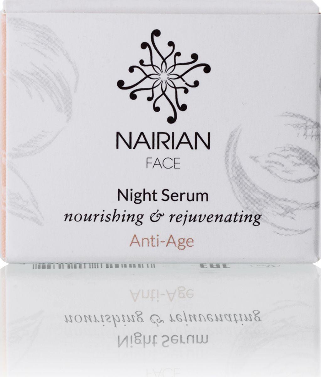 Nairian Омолаживающий ночной серум, 30 млNSFAG-01-0030Ночная сыворотка, которая заботится о вашем лице во время сна. Мягко воздействуя на кожу, натуральные ингредиенты сыворотки обеспечивают регенерацию и омоложение. Облепиховое масло и масло семян шиповника препятствуют раннем старению и заживляют микрораны; богатое витаминами А и Е масло абрикосовых косточек увлажняет и питает сухую и возрастную кожу; а шелковистое кокосовое масло помогает восстановить и смягчить сухую кожу, предотвращая шелушение.