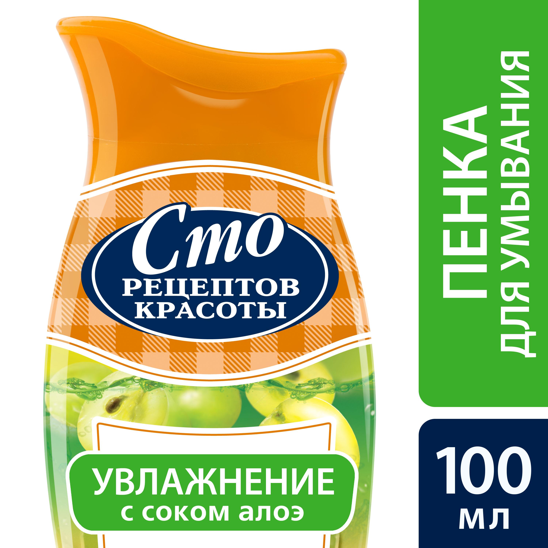 Сто Рецептов Красоты Пенка для умывания Увлажнение 100 мл11025738Пенка для умывания на основе сока алоэ, винограда и зелёного чая прекрасно очищает и увлажняет кожу, оставляя ощущение свежести на лице. Пенка не сушит и не стягивает кожу. Результат: чистая ухоженная кожа, сияющая изнутри!