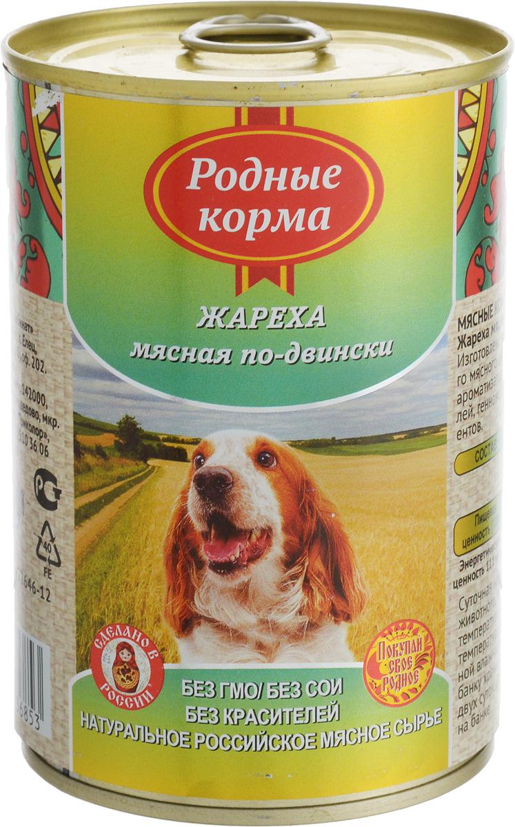 Консервы для собак Родные корма Жареха мясная по-двински, 410 г0120710Консервы для собак Родные корма Жареха мясная по-двински - полнорационный сбалансированный корм, который идеально подойдет вашему питомцу. Такой корм содержит натуральные ингредиенты и оптимальное количество витаминов и минералов, которые необходимы животному для поддержания прекрасной физической формы, формирования костной системы, шерстного покрова и иммунитета.В рацион домашнего любимца нужно обязательно включать консервированный корм, ведь его главные достоинства - высокая калорийность и питательная ценность. Консервы лучше усваиваются, чем сухие корма. Также важно, чтобы животные, имеющие в рационе консервированный корм, получали больше влаги.Товар сертифицирован.Уважаемые клиенты! Обращаем ваше внимание на то, что упаковка может иметь несколько видов дизайна. Поставка осуществляется в зависимости от наличия на складе.