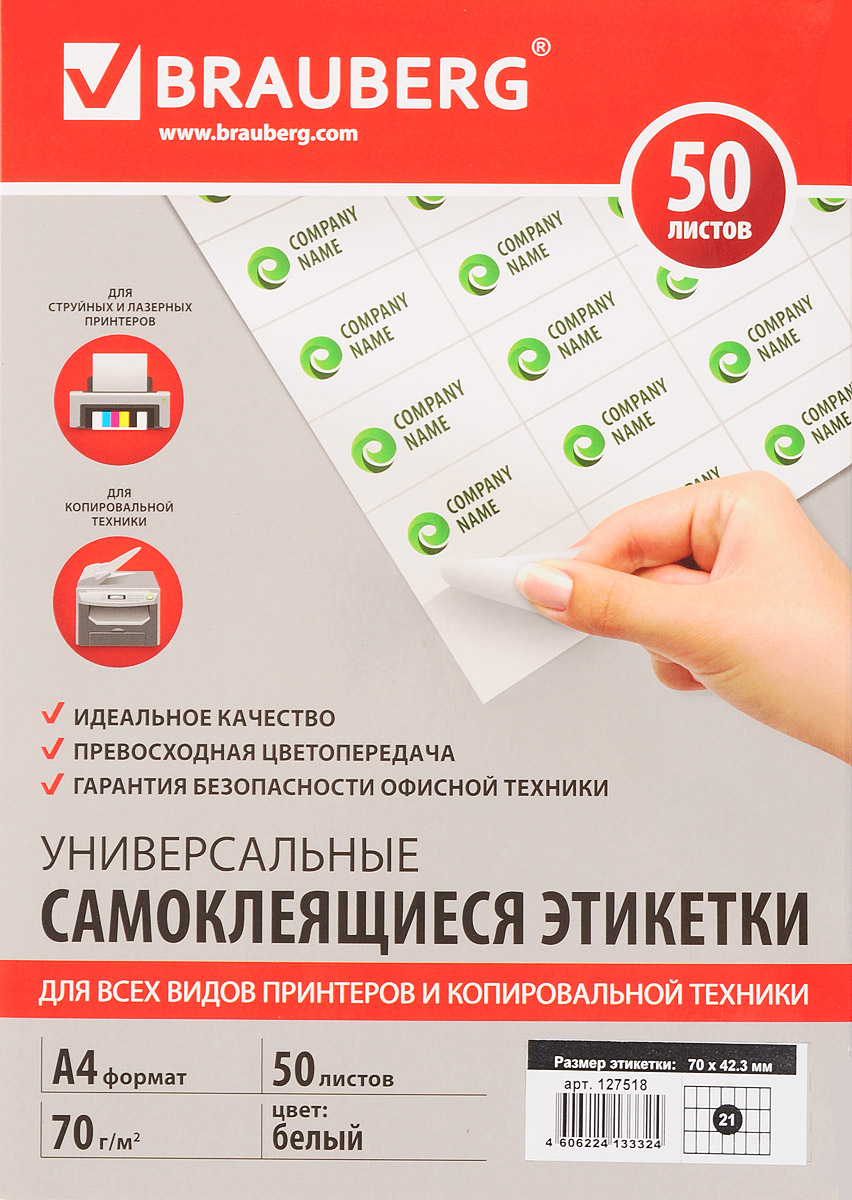 Brauberg Этикетка самоклеящаяся 4,2 х 7 см 21 шт х 50 листов -  Бумага для заметок, стикеры, закладки