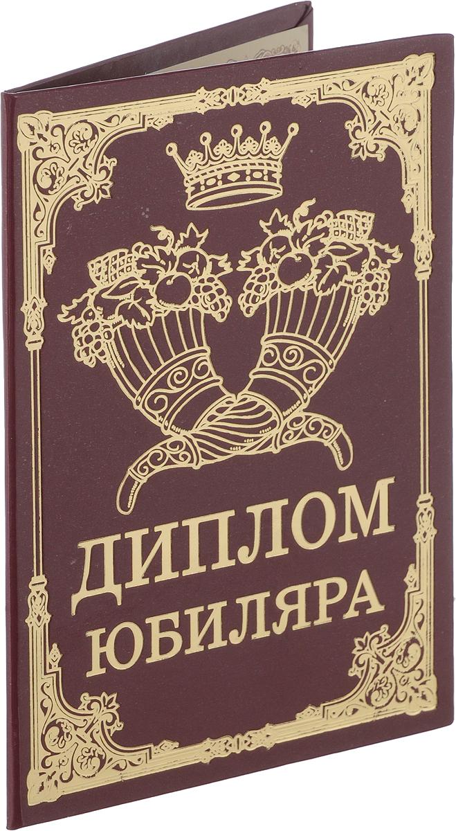 Диплом сувенирный Эврика Юбиляра, A6, цвет: красный, золотой. 93438878611Диплом сувенирный Эврика Юбиляра выполнен из плотного картона, полиграфически оформлен и украшен золотым тиснением.Красочно декорированный наградной диплом с шутливым поздравлением станет прекрасным дополнением к подарку, подскажет идею застольной речи или тоста, поможет выразить теплые чувства к адресату.