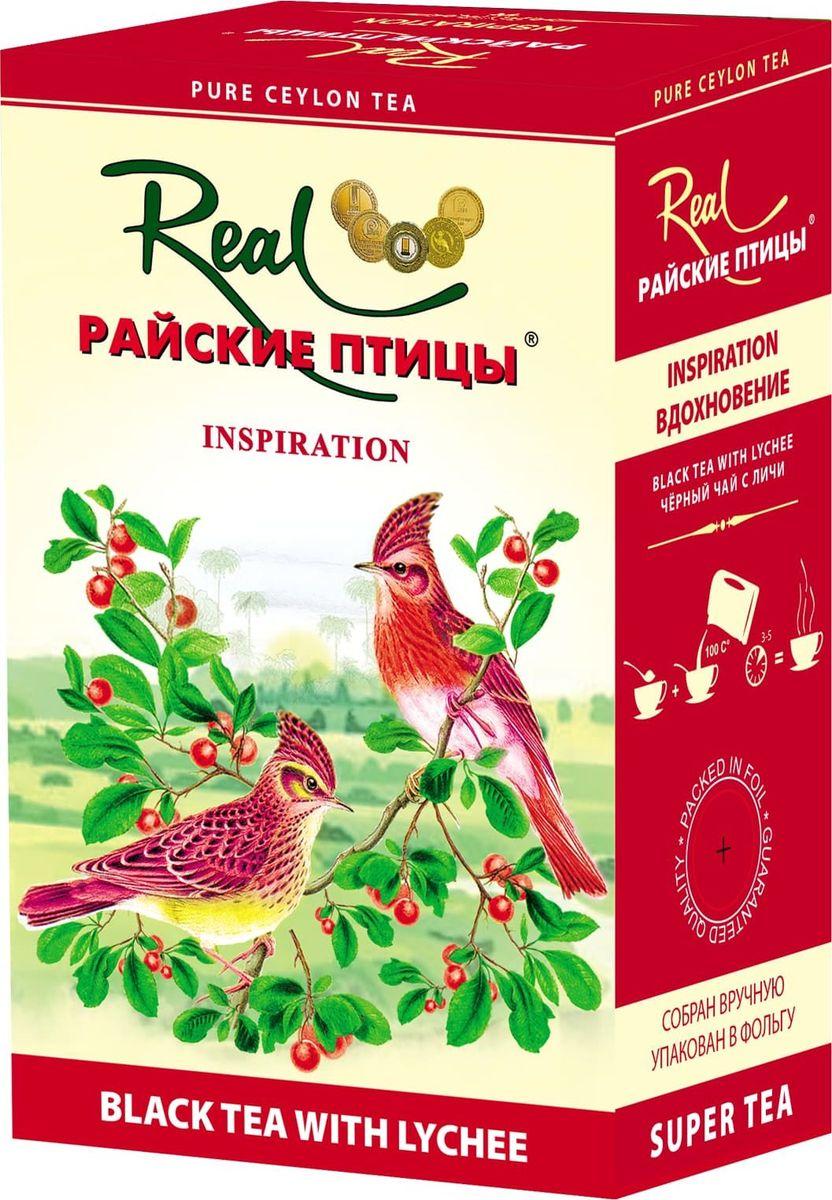 Real Райские птицы листовой черный чай с ароматом личи Вдохновение, 100 г0120710Чай цейлонский черный с ароматом личи (китайская слива). Легкий и приятный, он великолепно тонизирует и повышает жизненную силу, а тонкий аромат личи прекрасно дополняет вкус чая.