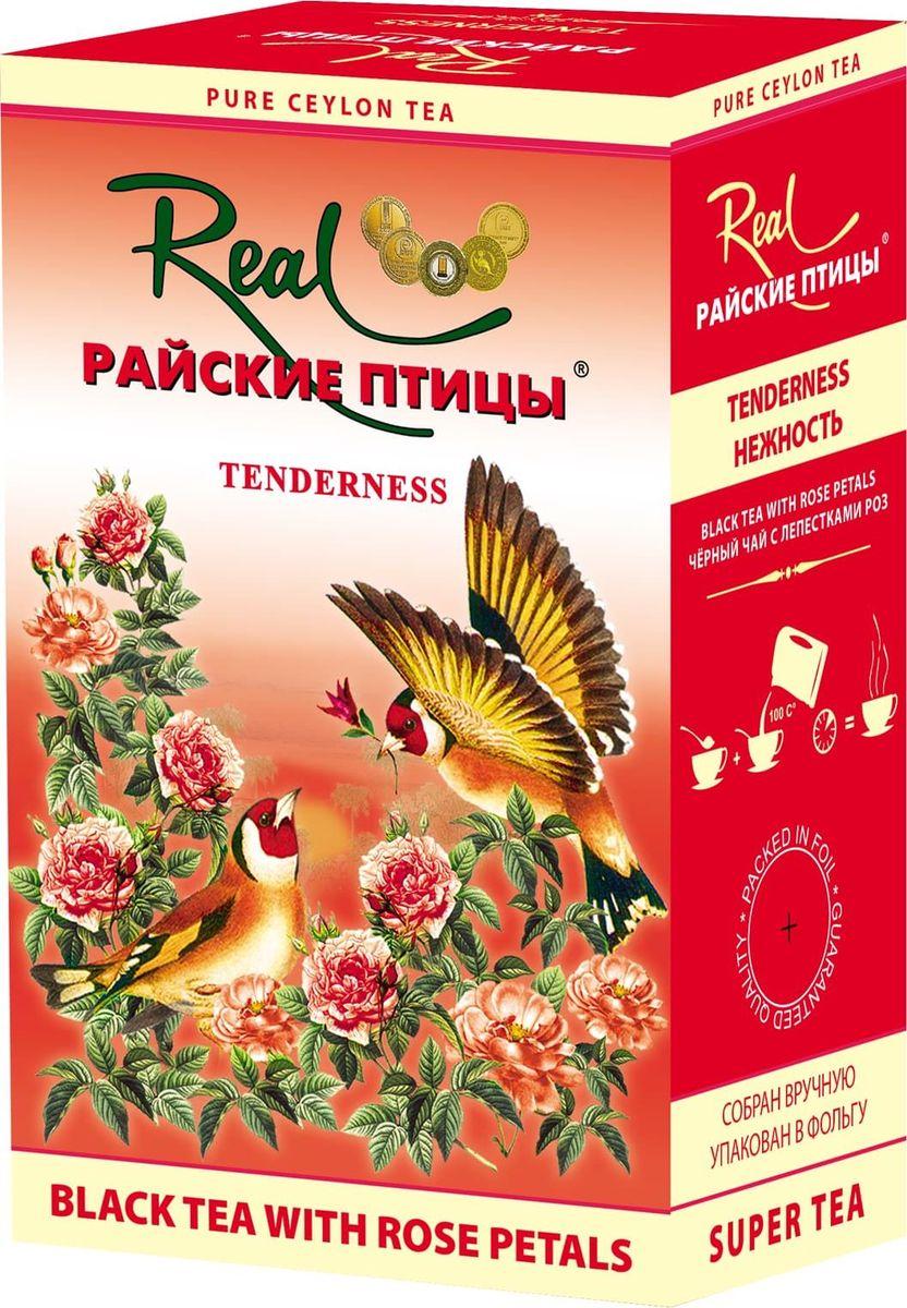 Real Райские птицы листовой черный чай Нежность, 100 г4630006820379Чай черный, пакетированный. С ароматом розы и клубники.
